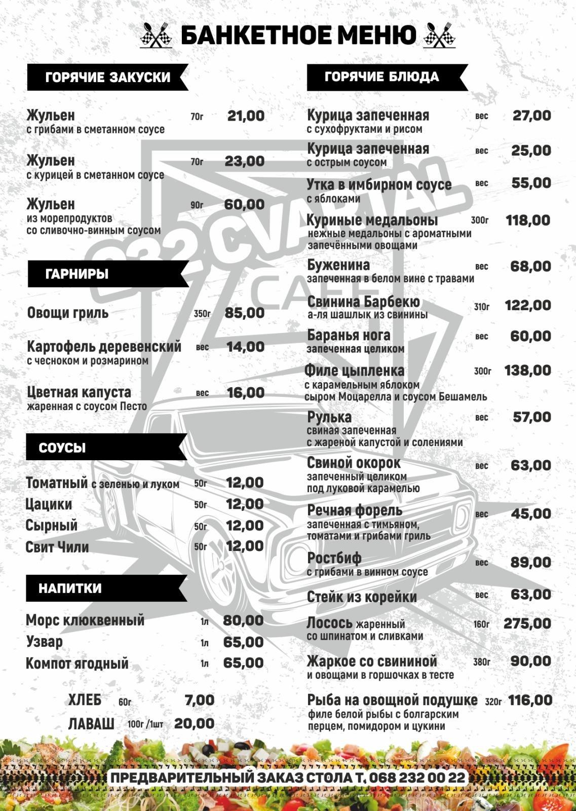 232 CVARTAL принимает заказы на проведение банкетов. Успей забронировать!, фото-10