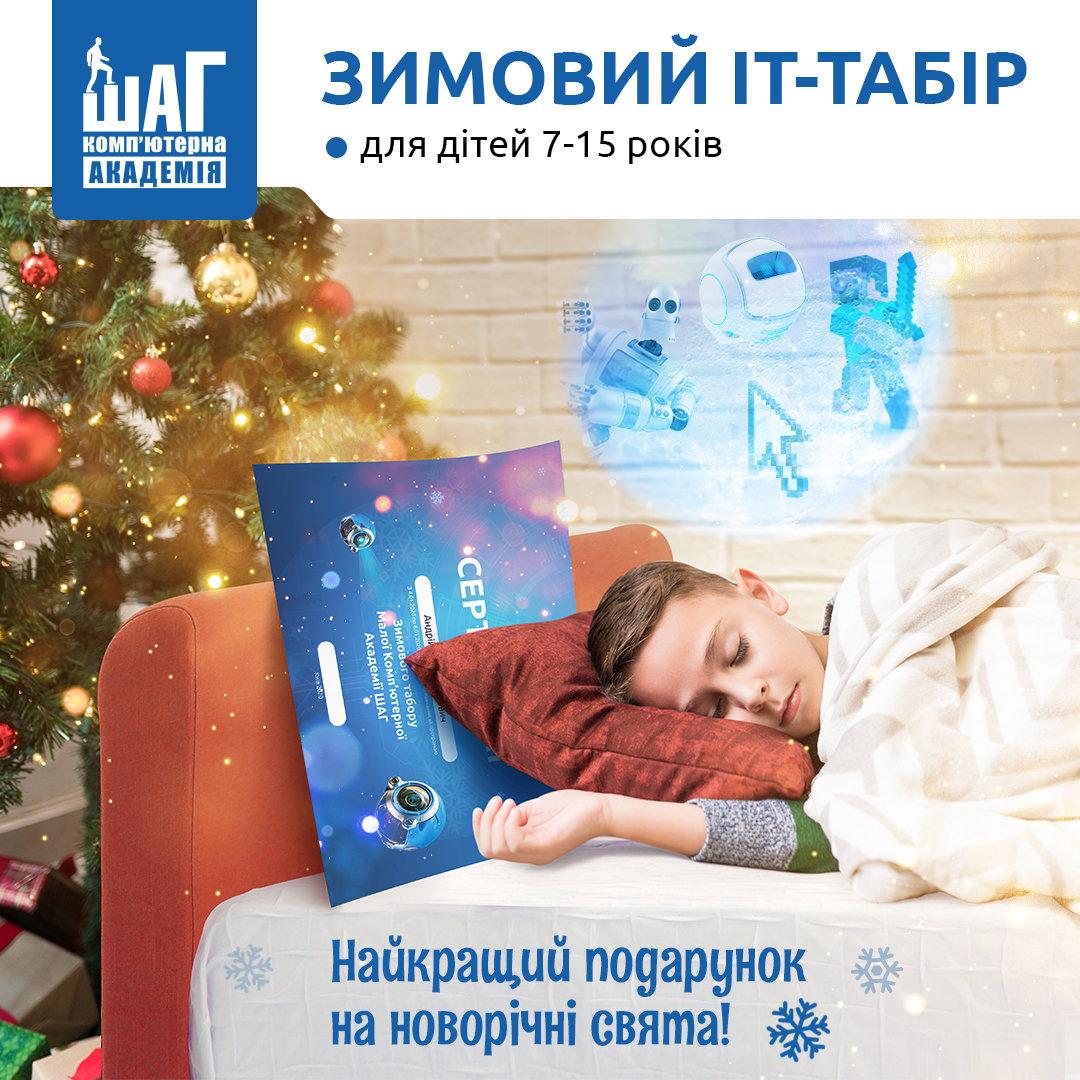 Подарите своему ребенку лучшие зимние каникулы, фото-1
