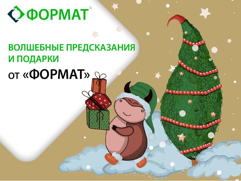 «БЕРИ БЫКА ЗА РОГА» — новогоднее предсказание и розыгрыш от компании «Формат», фото-1