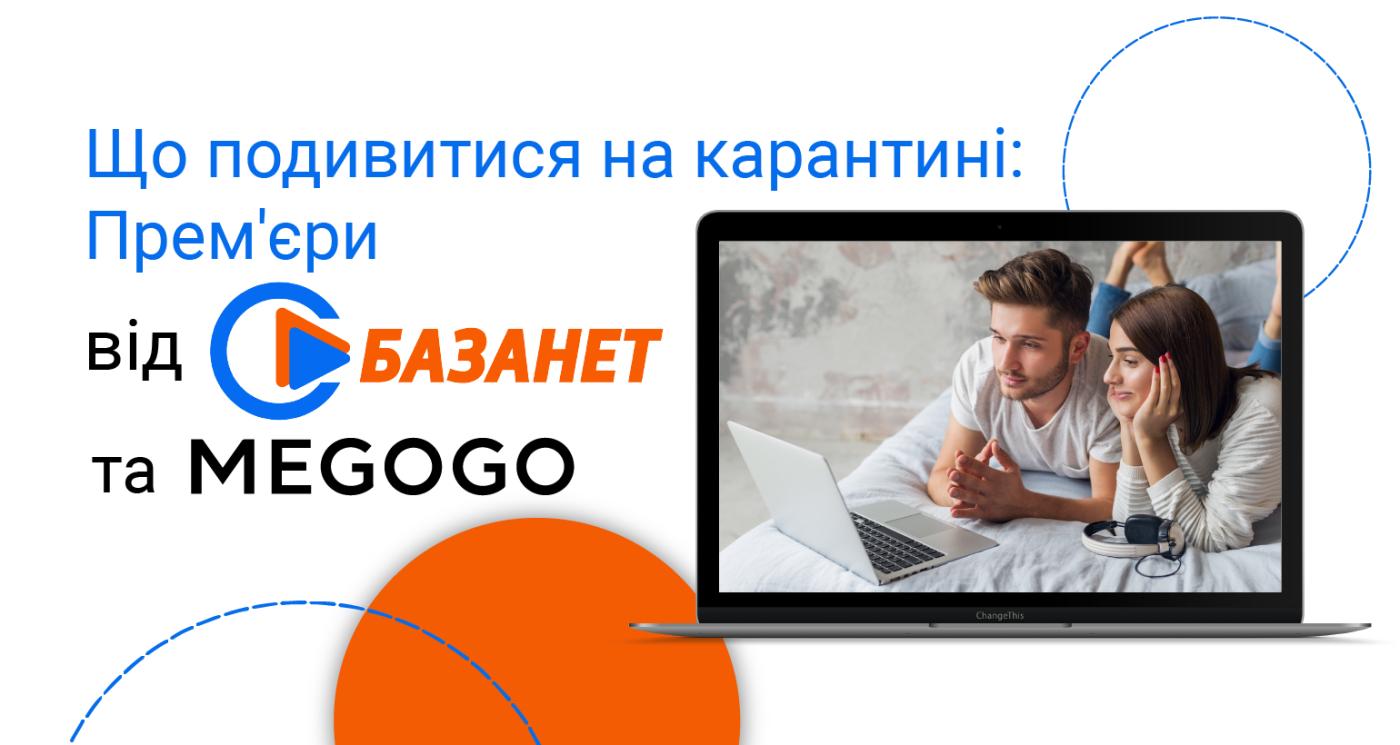 novyny8-huchnykh-kinonovynok_60098411043