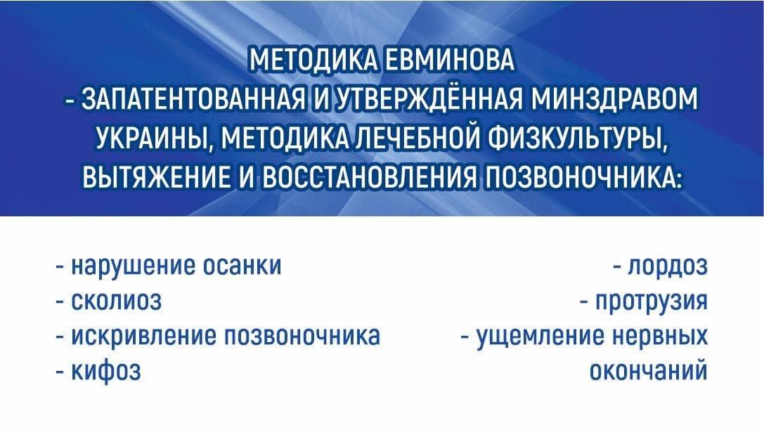 В Мариуполе открылся филиал Вертебрально-оздоровительного Центра Евминова. , фото-4