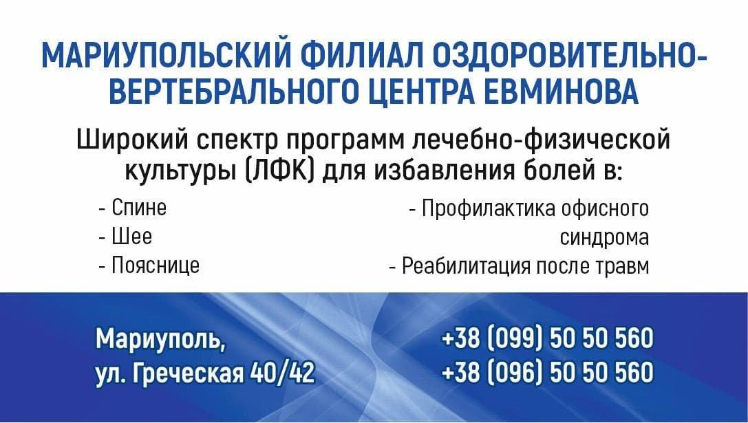 В Мариуполе открылся филиал Вертебрально-оздоровительного Центра Евминова. , фото-5