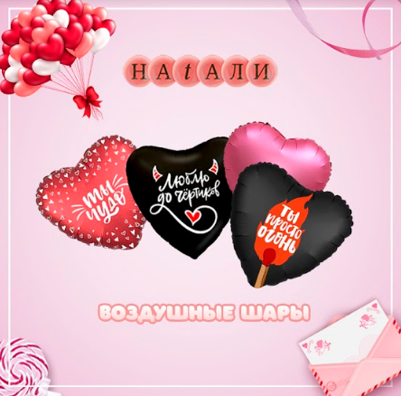 Идеи подарков от «НАТАЛИ» на День Валентина, фото-2