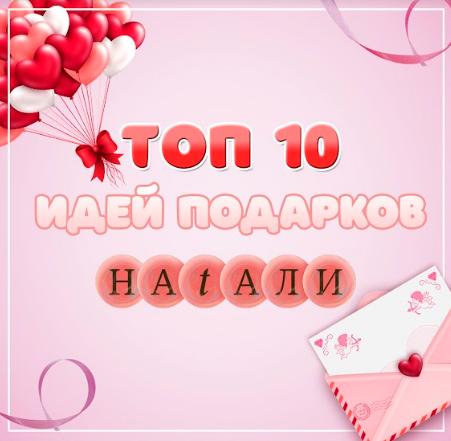 Идеи подарков от «НАТАЛИ» на День Валентина, фото-1