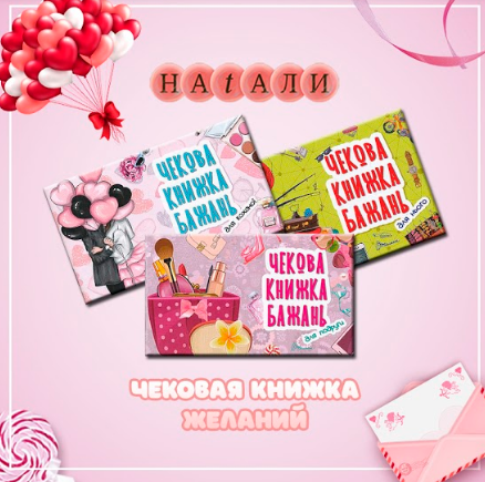 Идеи подарков от «НАТАЛИ» на День Валентина, фото-4