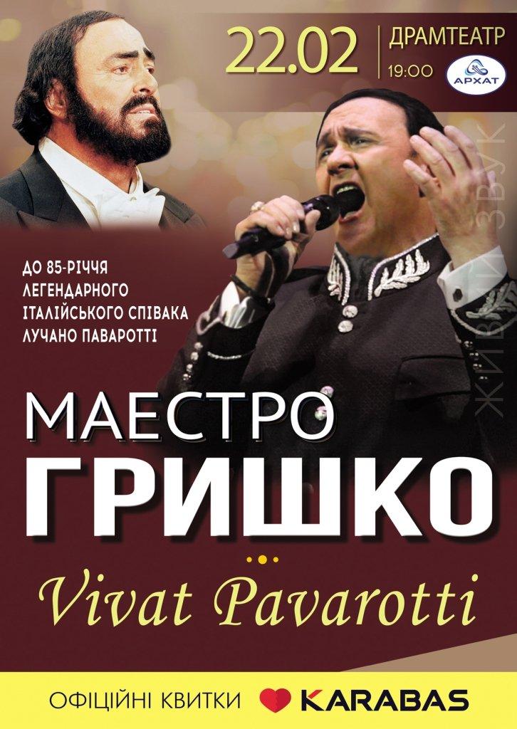 Почему стоит пойти на концерт Владимира Гришко VIVAT PAVAROTTI в Мариуполе?, фото-1