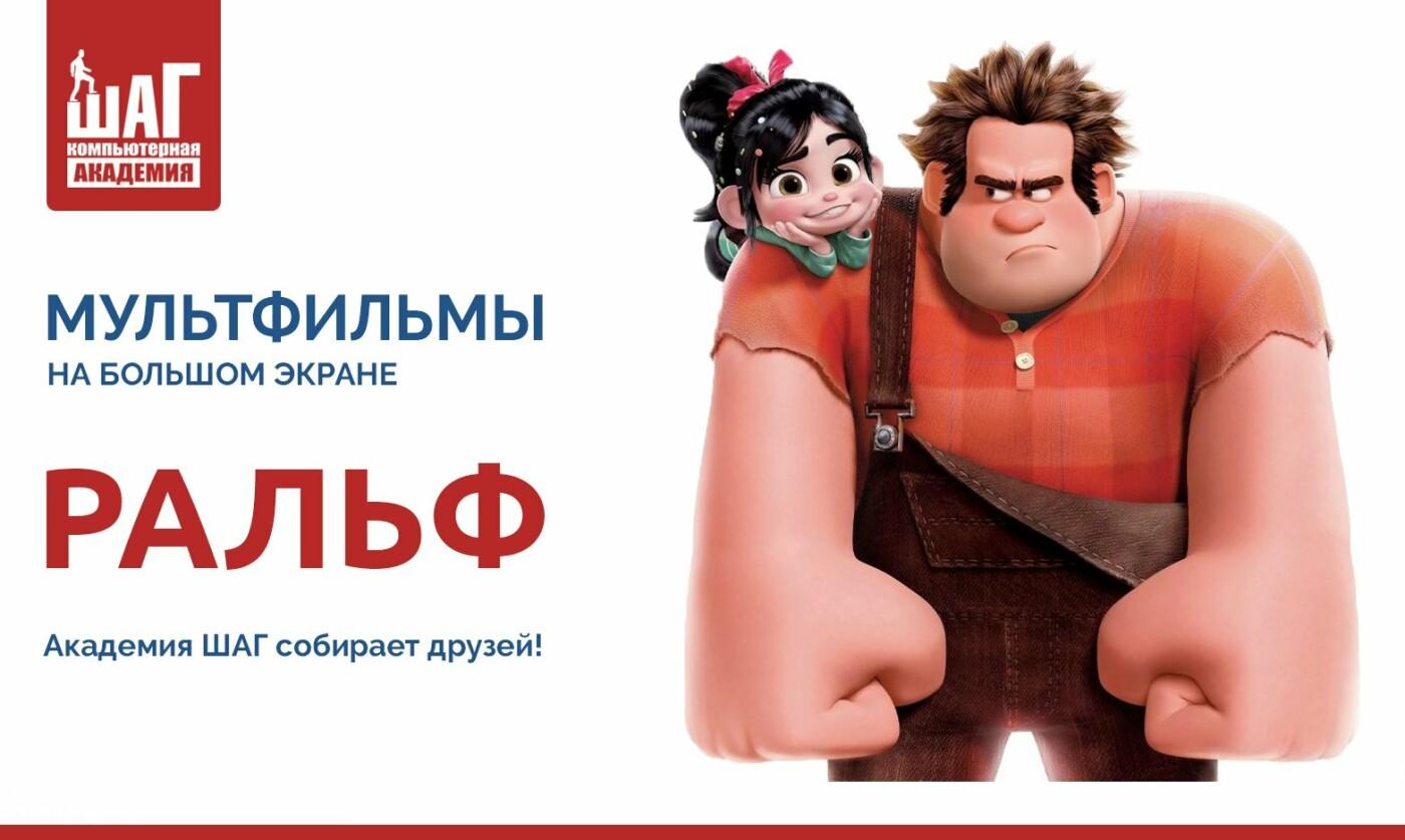 Академия ШАГ собирает всех желающих для совместного просмотра мультфильма «РАЛЬФ», фото-1