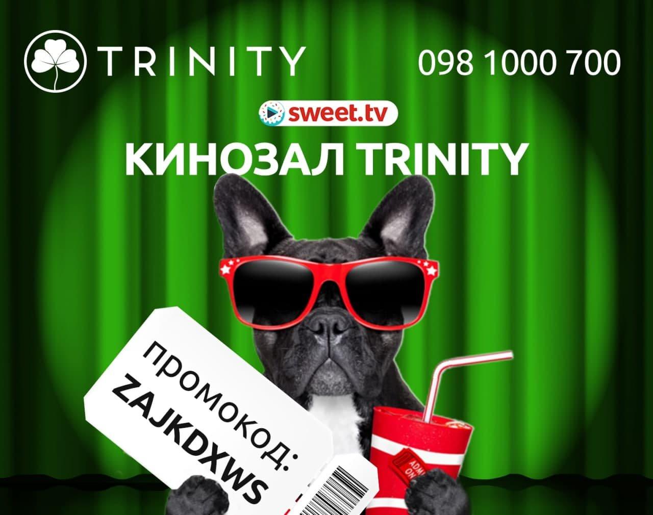 Подарок от TRINITY  - бесплатные премьеры на выходные, фото-5