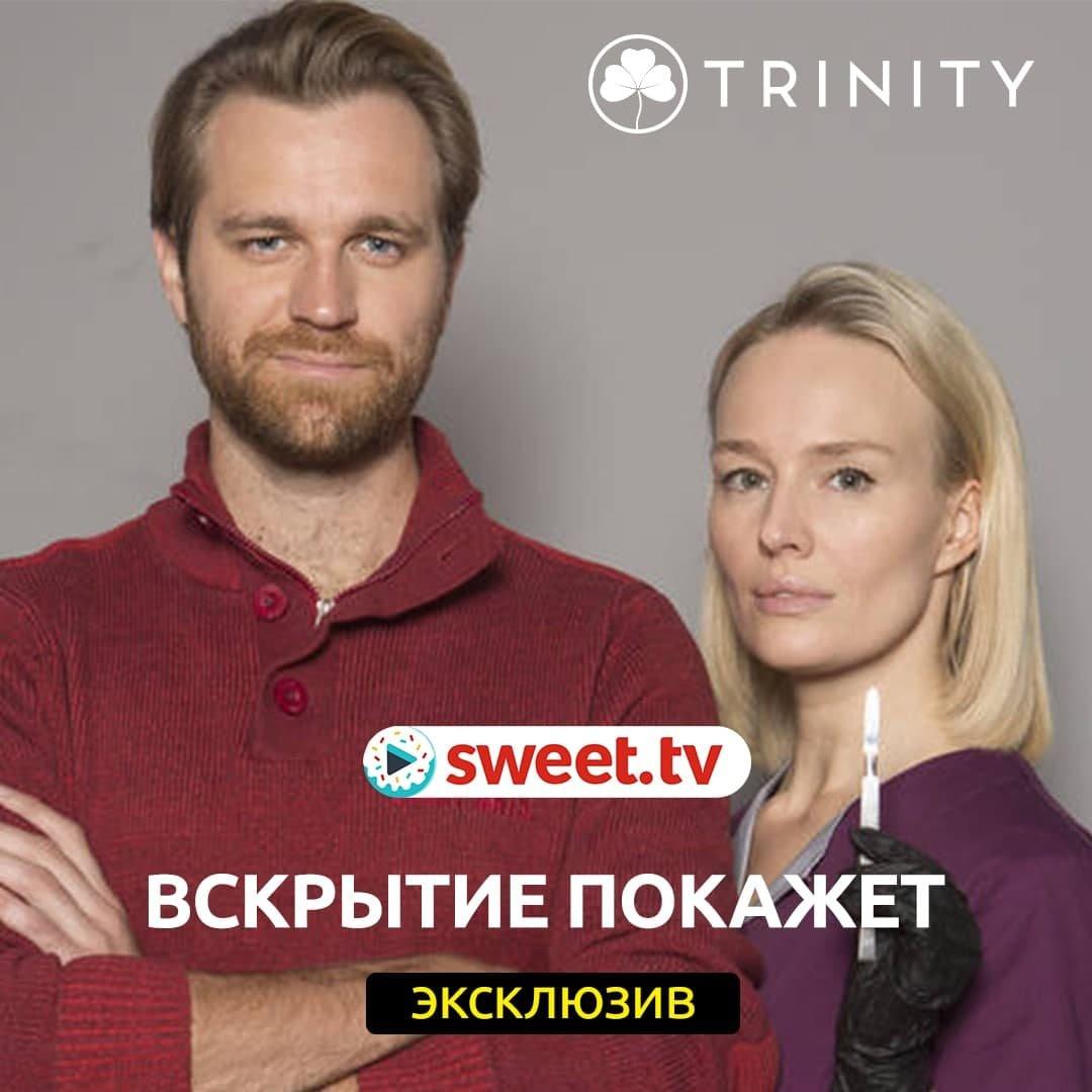 Подарок от TRINITY  - бесплатные премьеры на выходные, фото-2