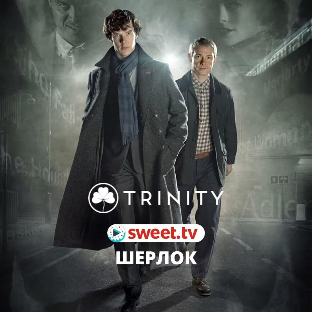Лучшие детективные сериалы в кинозале TRINITY!, фото-1
