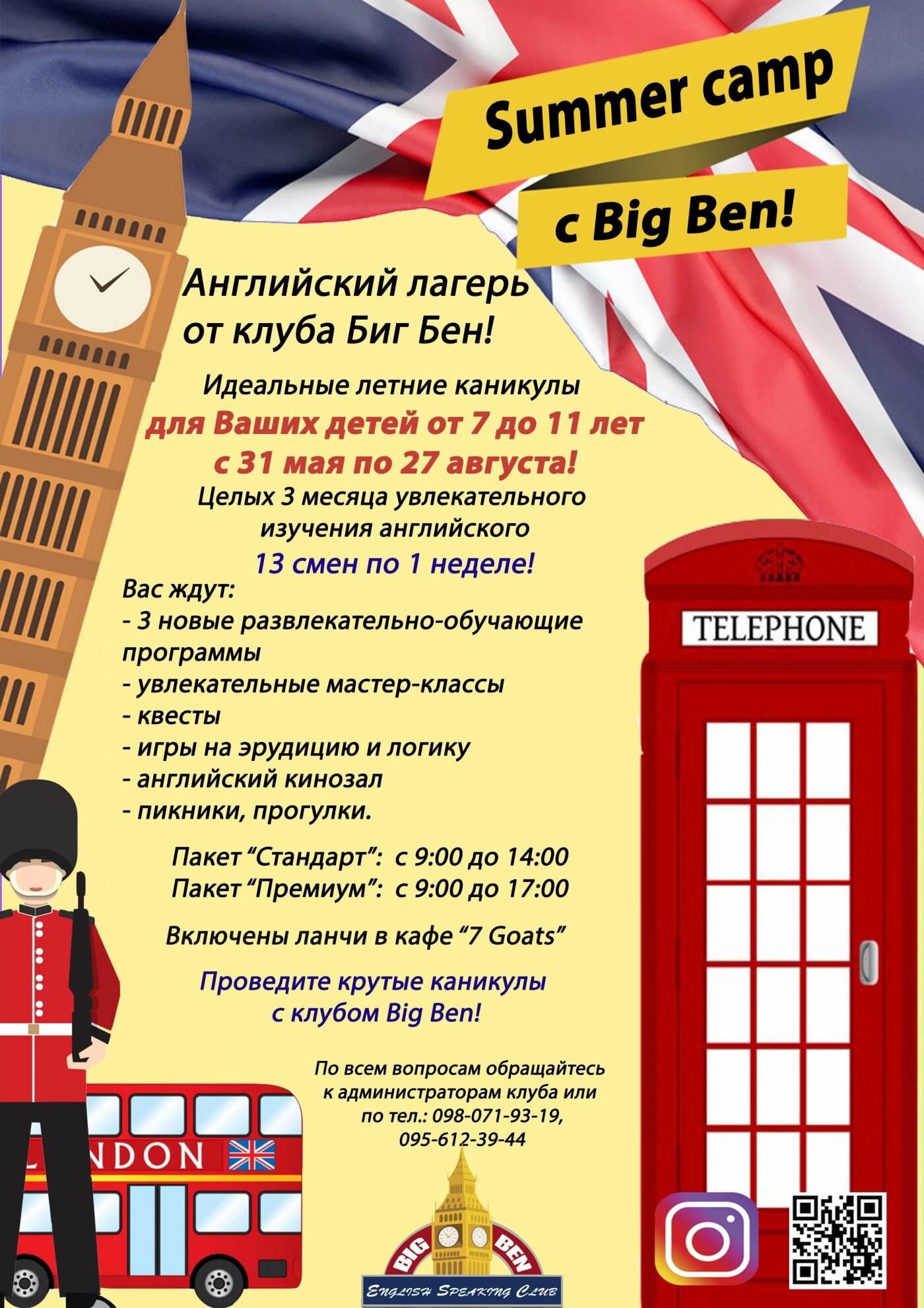 Проведи яркое лето с клубом английского языка Big Ben!, фото-1