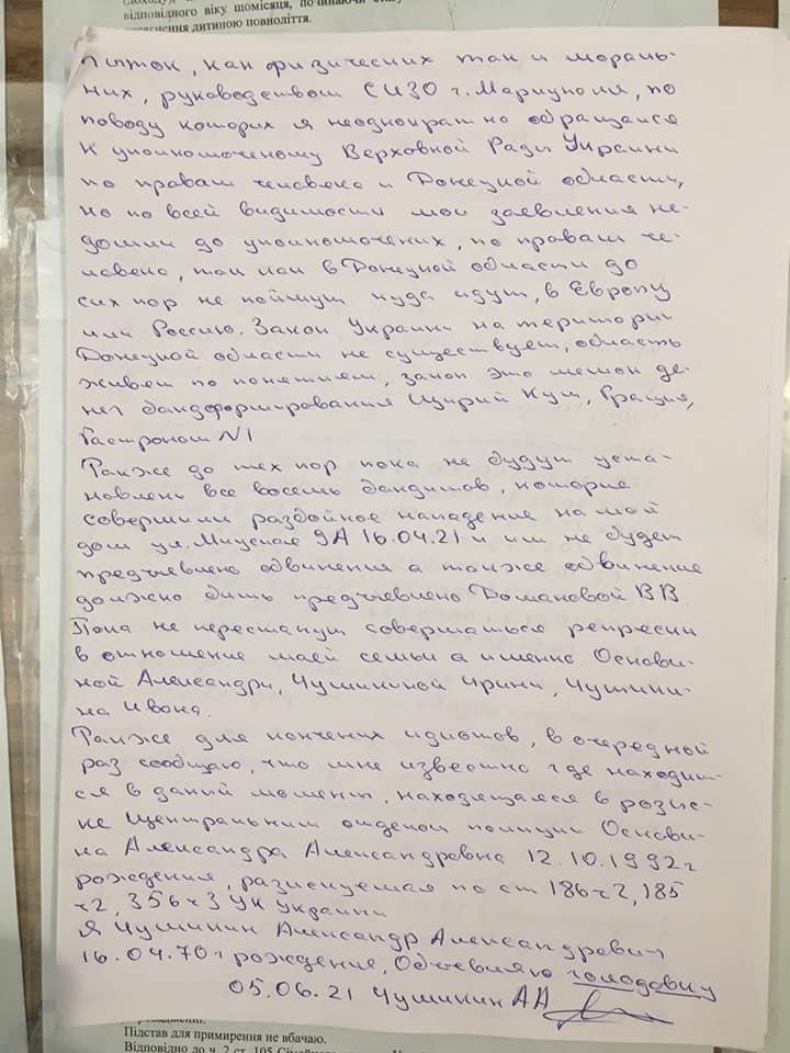 Александр Чушикин объявил голодовку в мариупольском СИЗО, фото-2