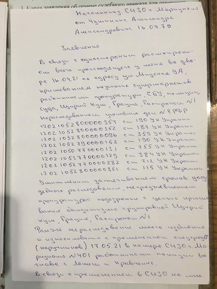 Александр Чушикин объявил голодовку в мариупольском СИЗО, фото-1