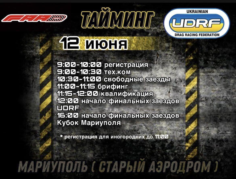 Завтра гонки! ЧЕМПИОНАТ УКРАИНСКОЙ DRAG RACING ФЕДЕРАЦИИ, фото-8