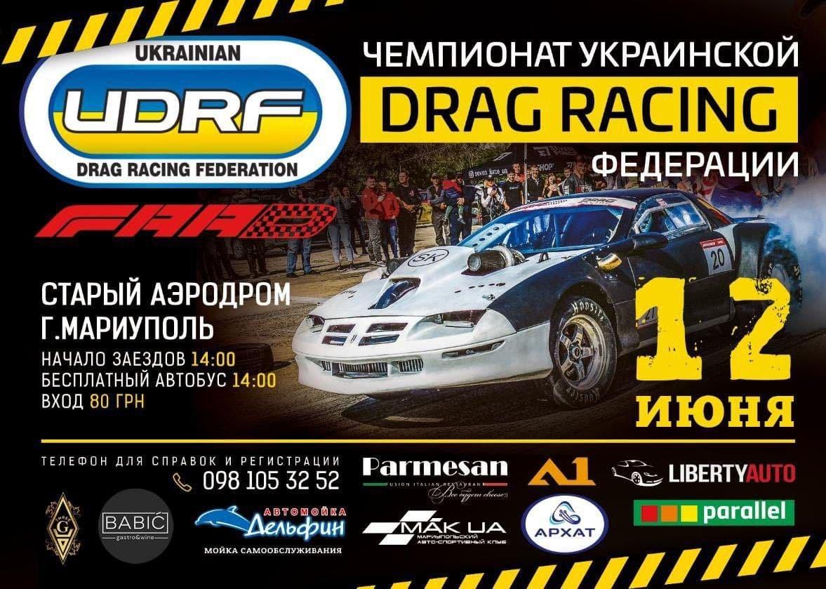 Завтра гонки! ЧЕМПИОНАТ УКРАИНСКОЙ DRAG RACING ФЕДЕРАЦИИ, фото-7