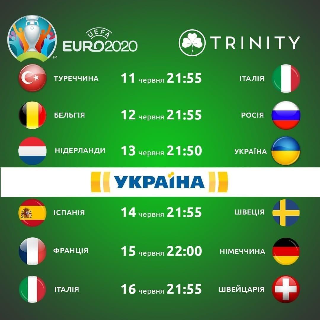 Смотри EURO-2020 вместе с TRINITY!, фото-1