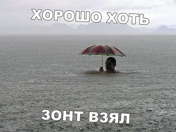 """""""Дождь идет каждый день, Карл!"""" Как мариупольцы отреагировали на непогоду, фото-2"""