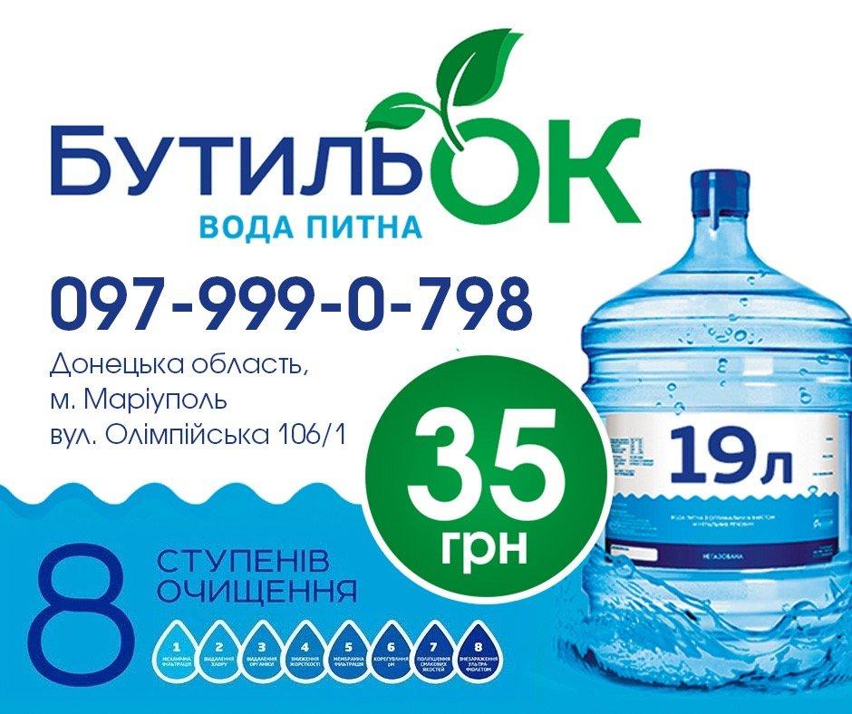 """Доставка воды """"БутильОК"""" - с заботой о здоровье мариупольцев, фото-2"""