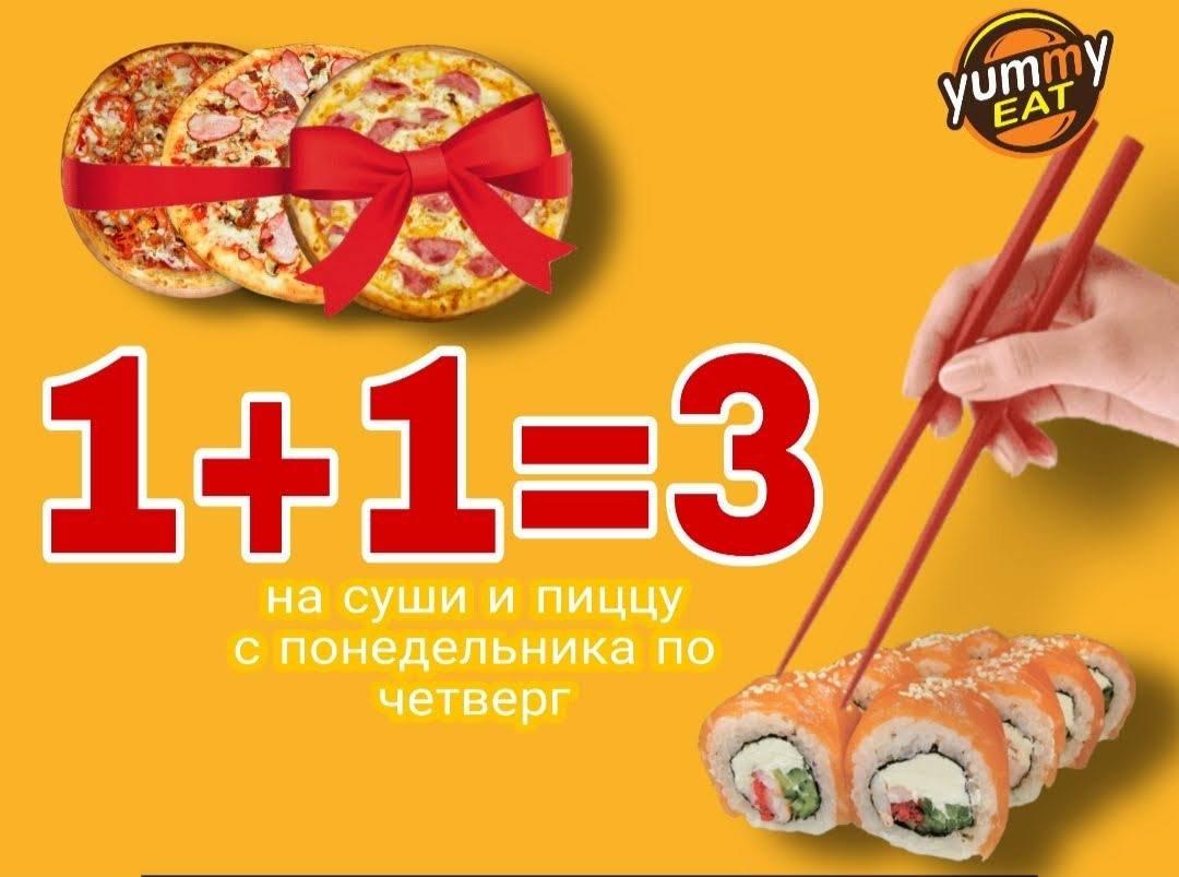 Суши или пицца?  Крутые акции от Yummy Eat!, фото-1