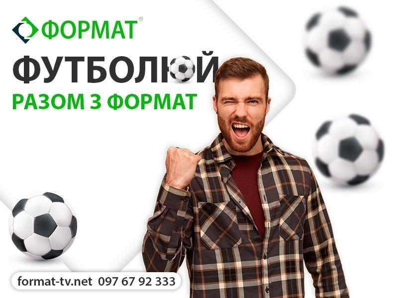 Футболюй з гігабітом!, фото-1