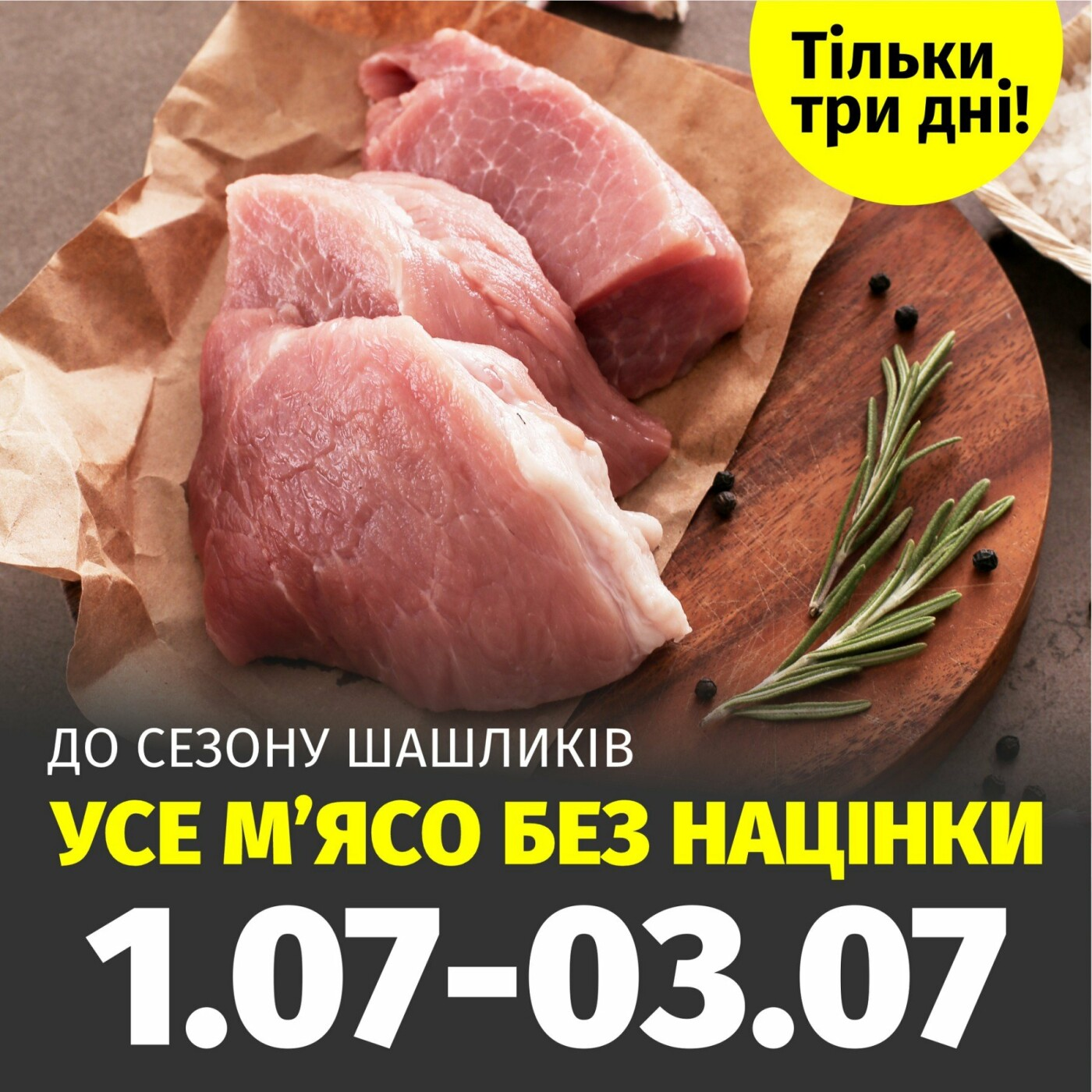 Тільки три дні! М'ясо БЕЗ НАЦІНКИ у ZЕРКАЛЬНИЙ!, фото-1