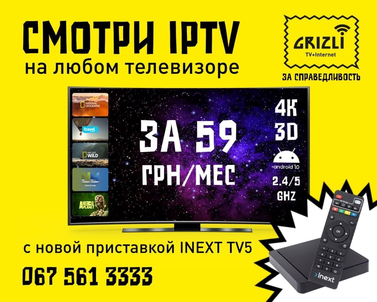 Smart TV можно получить за 59 грн!, фото-1