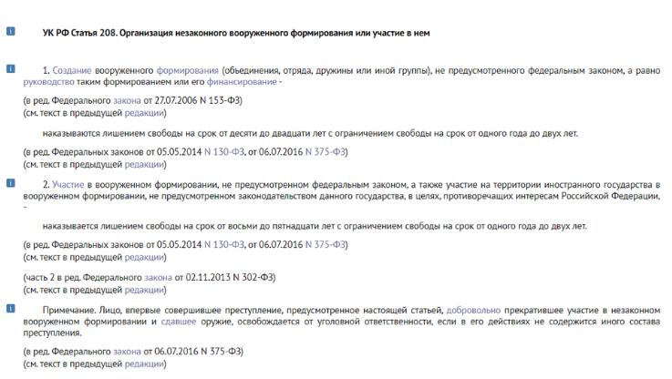 СМИ: в боевых действиях на Донбассе участвуют бандиты ЧВК «Е.Н.О.Т», - ФОТО, фото-1