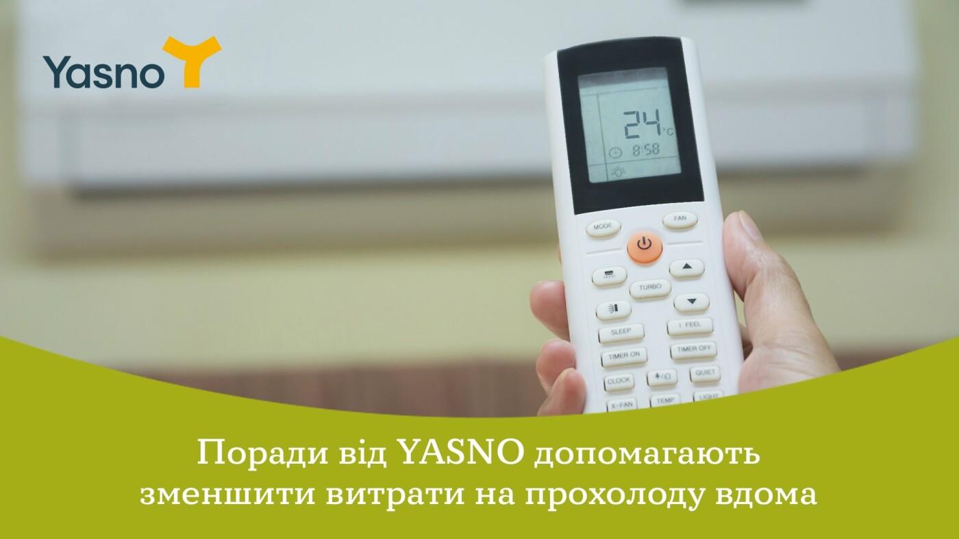 Советы от YASNO: какие функции кондиционеров помогут сократить расходы на домашнюю прохладу, фото-1