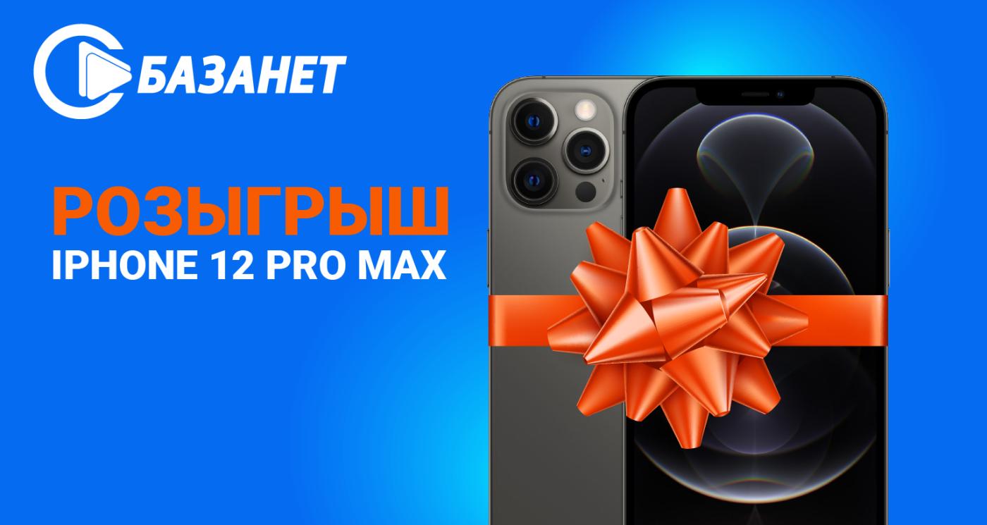 Базанет подарит iPhone 12 Pro Max одному из своих абонентов! , фото-1