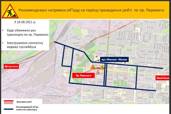 В Левобережном районе из-за ремонта изменится движение транспорта, - СХЕМА, фото-1