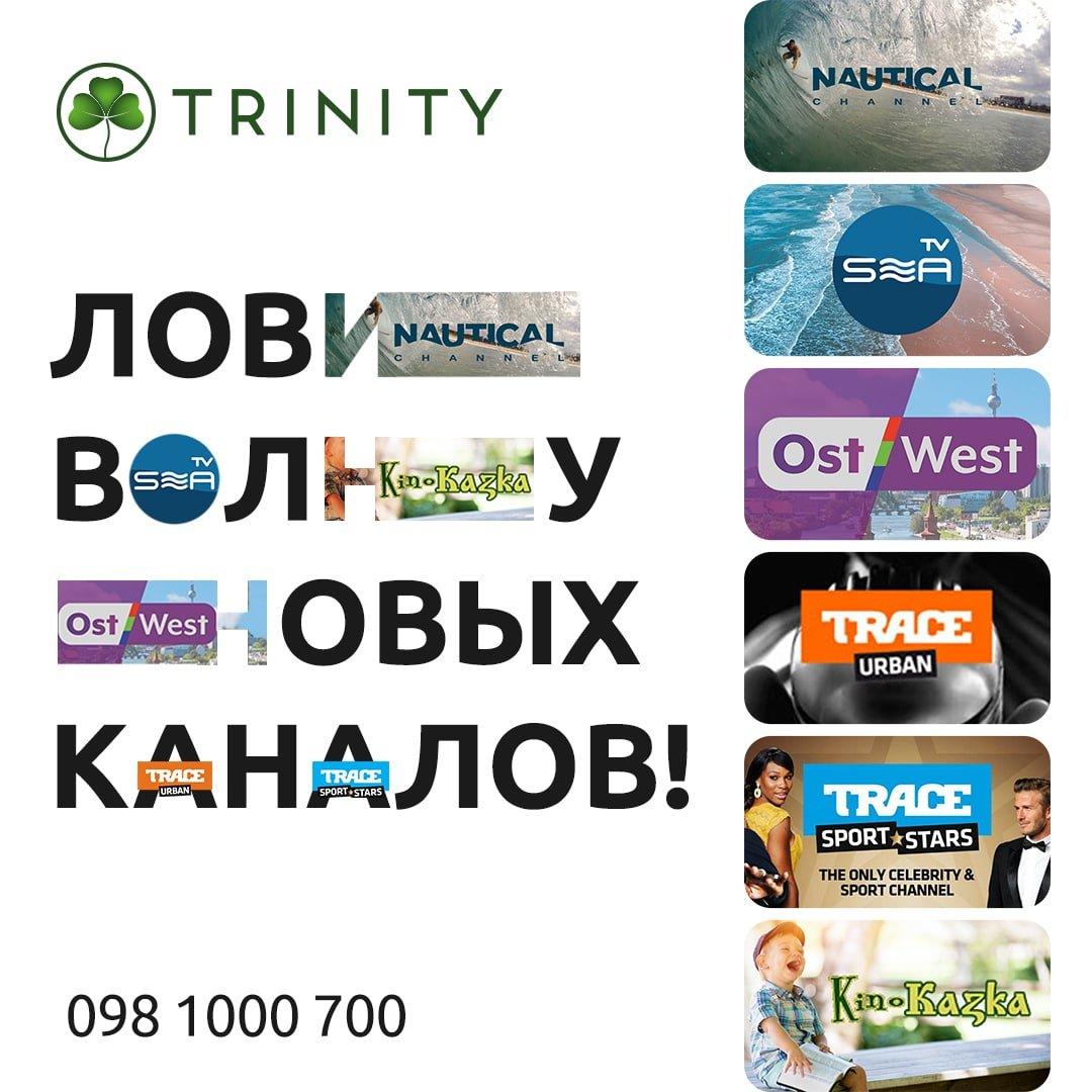Компания TRINITY не стоит на месте и становится еще лучше! , фото-1