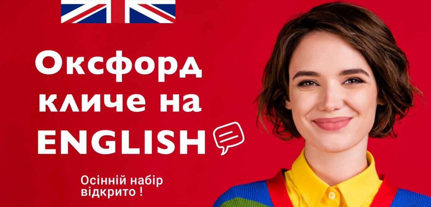 Англійська для дорослих! Осінній набір., фото-1
