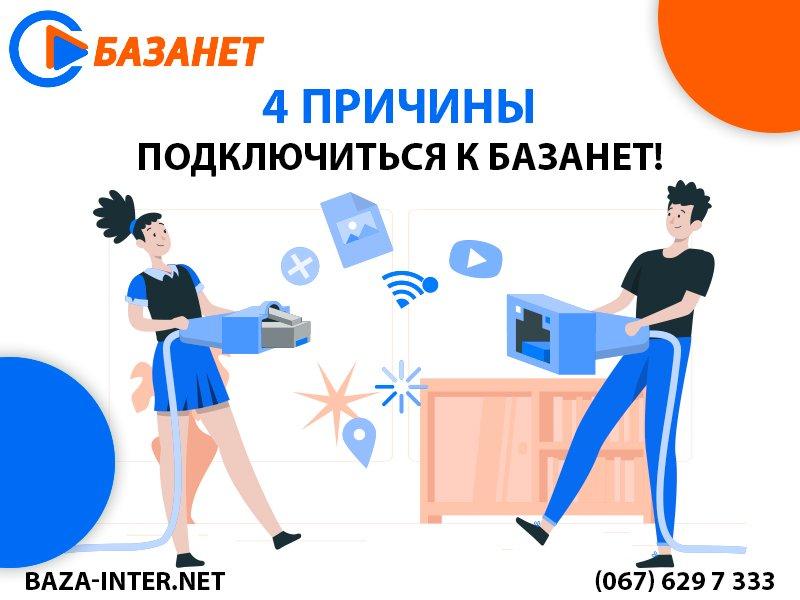 4 ПРИЧИНЫ ПОДКЛЮЧИТЬСЯ К БАЗАНЕТ!, фото-1