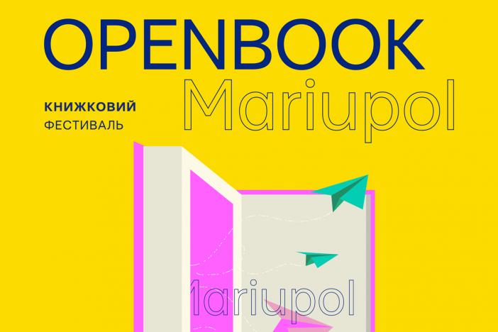 Письменники везуть свої книги у Маріуполь, - ПРОГРАМА КНИЖКОВОГО ФЕСТИВАЛЮ, фото-8