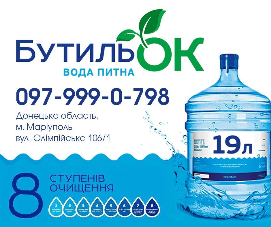 Доставка воды БутильОК (подарки новым клиентам) - сказать можно много, но лучше один раз попробовать!, фото-2