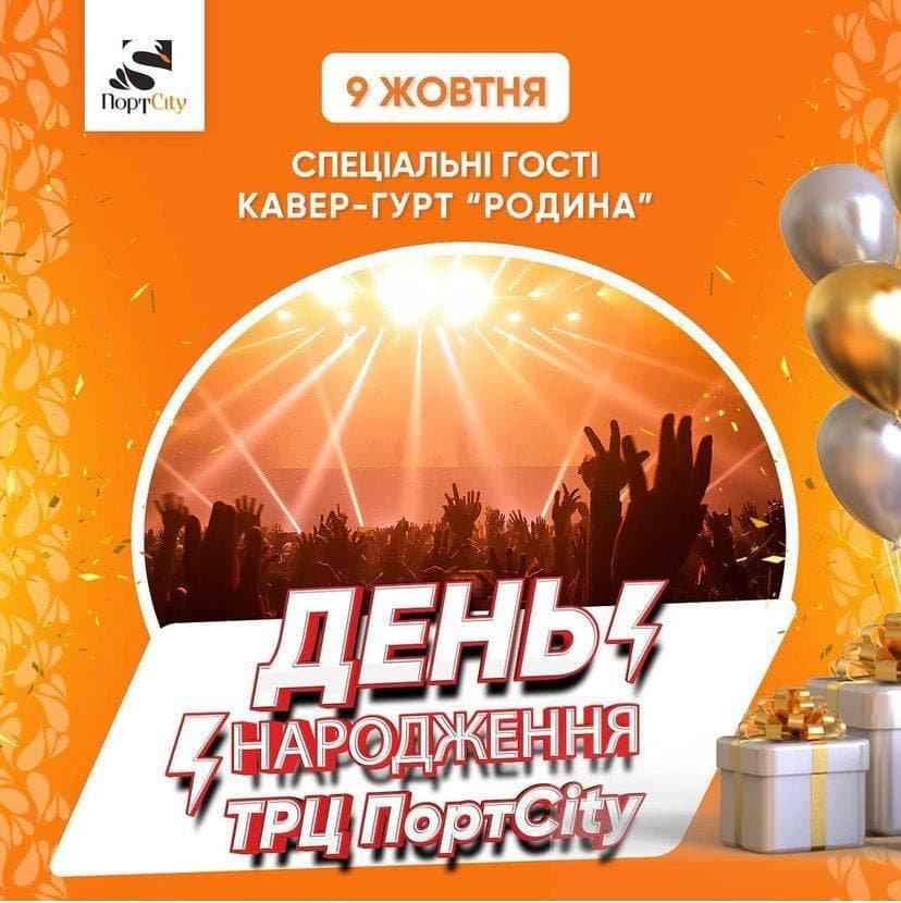 День рождения крупнейшего торгово-развлекательного центра Донецкой области. Какие мероприятия и сюрпризы ждут мариупольцев?, фото-1