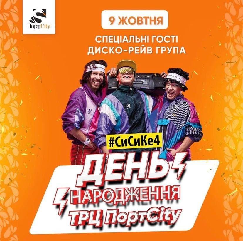 День рождения крупнейшего торгово-развлекательного центра Донецкой области. Какие мероприятия и сюрпризы ждут мариупольцев?, фото-2