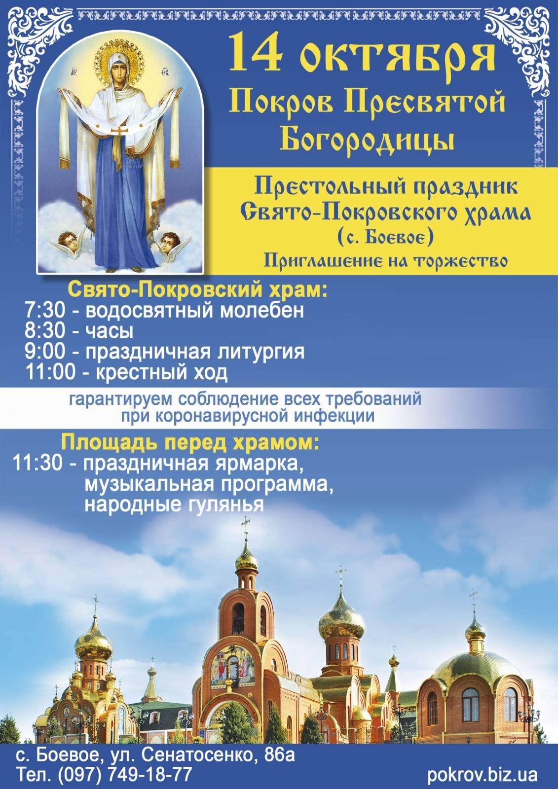 14 октября Покров Пресвятой Богородицы в селе Боевое, фото-1