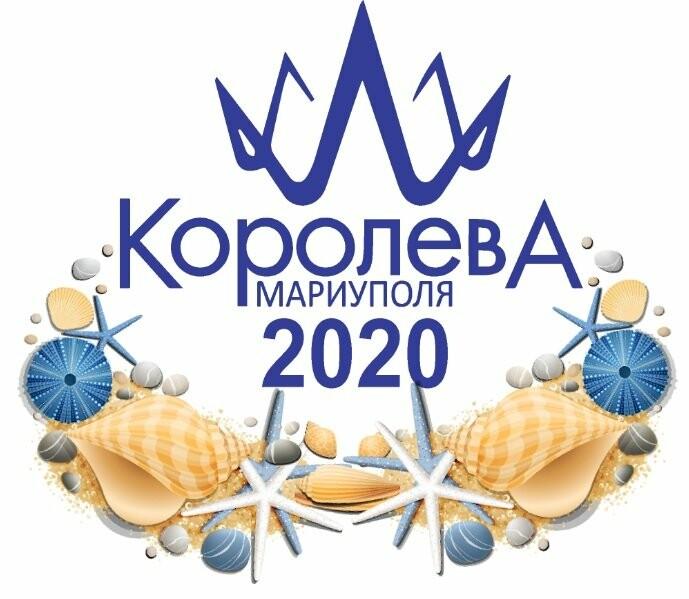 """""""Королева Мариуполя 2020"""""""