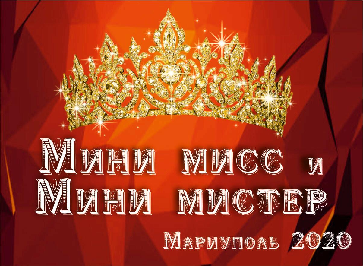 Мини Мисс и Мистер Мариуполь 2020